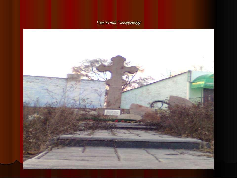 Пам'ятник Голодомору