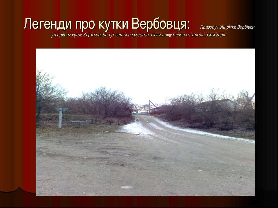 Легенди про кутки Вербовця: Праворуч від річки Вербівки утворився куток Коржо...