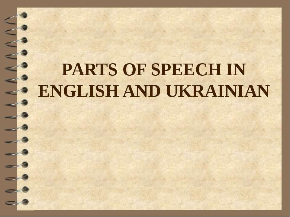 PARTS OF SPEECH IN ENGLISH AND UKRAINIAN