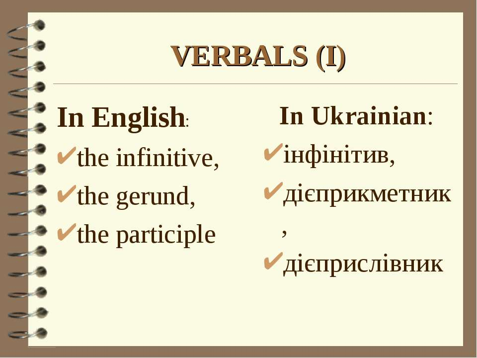 VERBALS (I) In Ukrainian: інфінітив, дієприкметник, дієприслівник In English:...