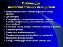 Побічна дія напівсинтетичних пеніцилінів Подразнення слизової оболонки травно...