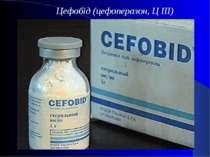 Цефобід (цефоперазон, Ц III)