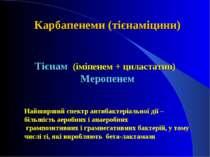 Карбапенеми (тієнаміцини) Тієнам (іміпенем + циластатин) Меропенем Найширший ...