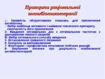 Принципи раціональної антибіотикотерапії 1- Наявність обгрунтованих показань ...