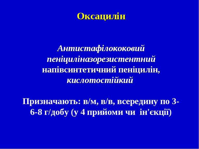 Оксацилін  Aнтистафілококовий пеніциліназорезистентний напівсинтетичний пені...