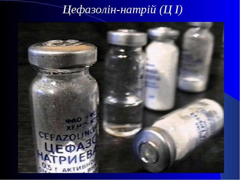 Цефазолін-натрій (Ц I)