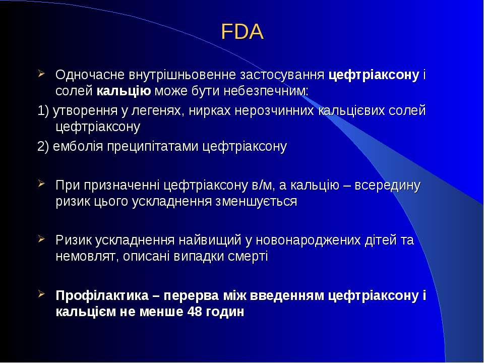FDA Одночасне внутрішньовенне застосування цефтріаксону і солей кальцію може ...