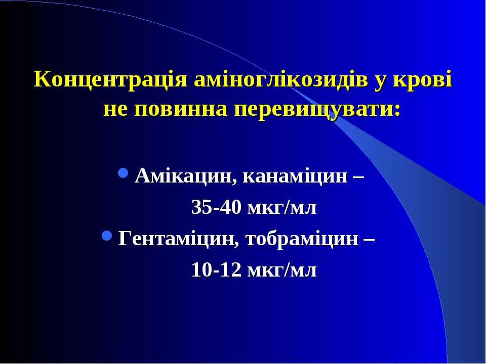 Концентрація аміноглікозидів у крові не повинна перевищувати: Амікацин, канам...