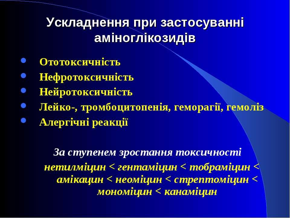 Ускладнення при застосуванні аміноглікозидів Ототоксичність Нефротоксичність ...