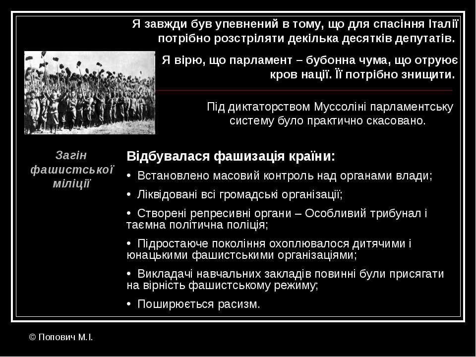 Відбувалася фашизація країни: Встановлено масовий контроль над органами влади...