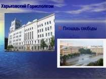 Харьковский Горисполком Площадь свободы