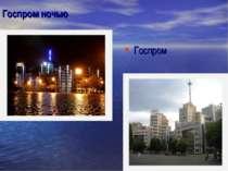 Госпром ночью Госпром