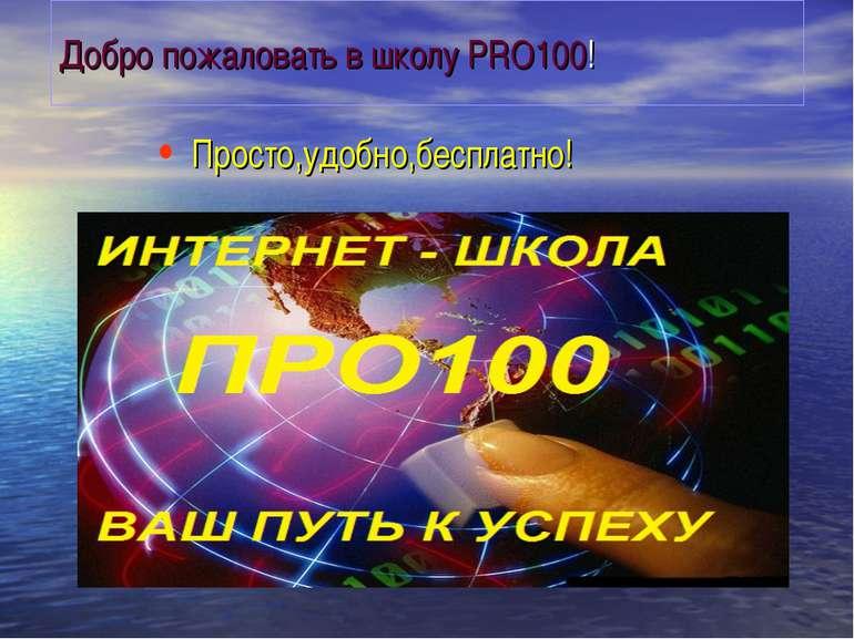 Добро пожаловать в школу PRO100! Просто,удобно,бесплатно!