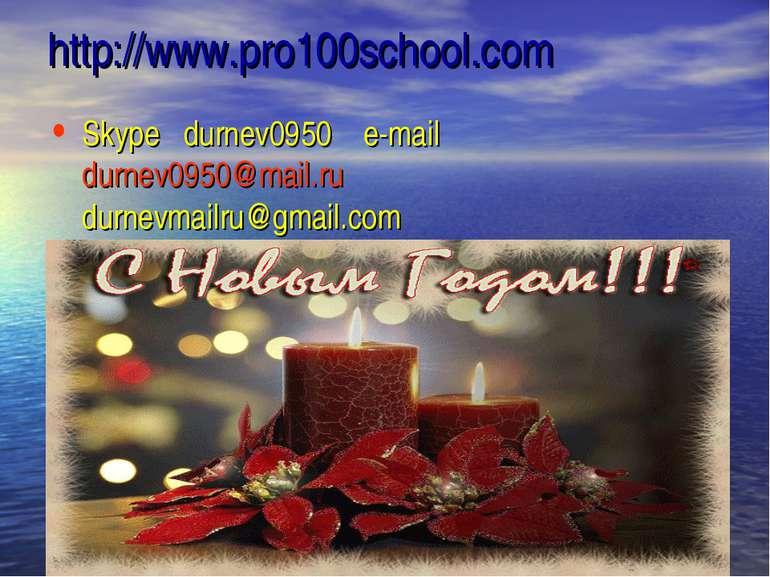 http://www.pro100school.com Skype durnev0950 e-mail durnev0950@mail.ru durnev...