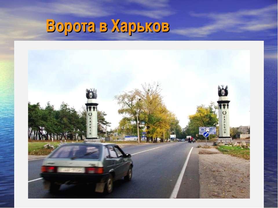 Ворота в Харьков