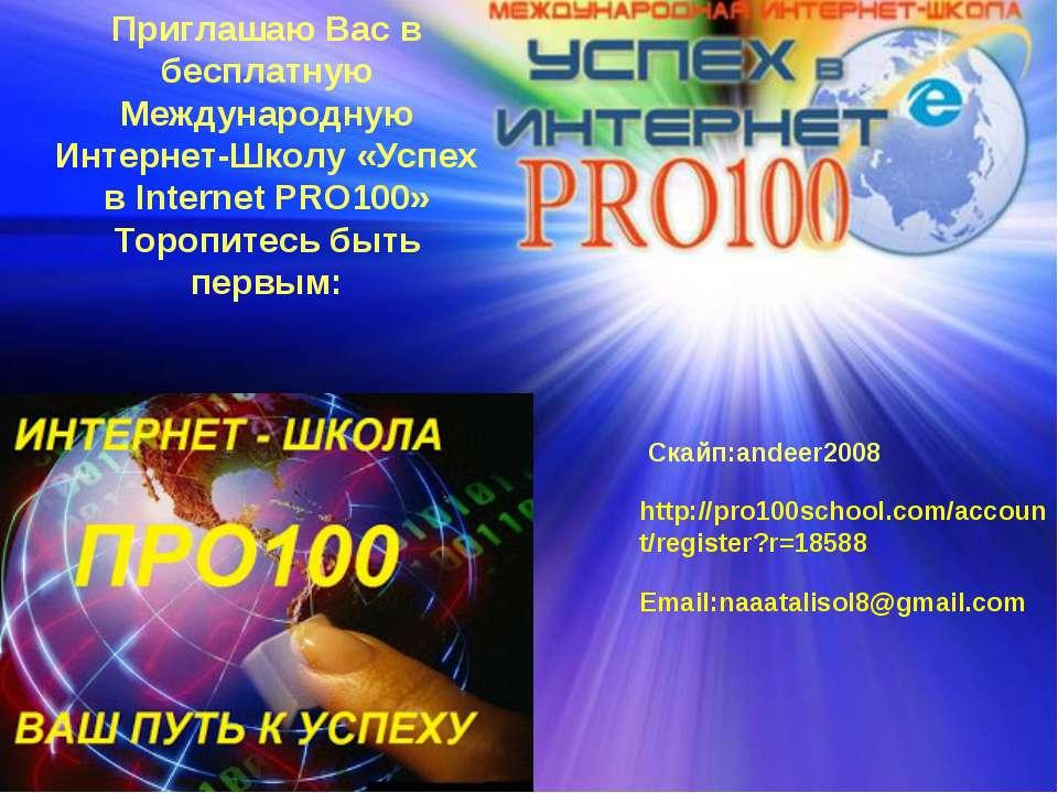 Приглашаю Вас в бесплатную Международную Интернет-Школу «Успех в Internet PRO...