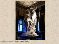 Бернини. Аполлон и Дафна (1622—1625)