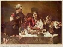 Караваджо. Христос в Эммаусе (ок. 1600)