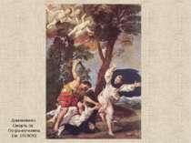 Доменекино. Смерть св. Петра-мученика (ок. 1618/20)