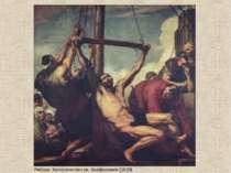 Рибера. Мученичество св. Варфоломея (1630)