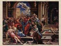 Эль Греко. Изгнание торгующих из храма (до 1570)