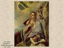 Эль Греко. Кающаяся Мария Магдалина (ок. 1580)