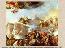 Веласкес. Христофор Колумб преподносит католическим монархам Новый Мир (втора...
