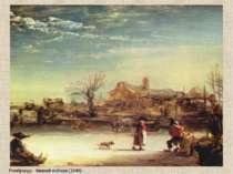 Рембрандт. Зимний пейзаж (1646)