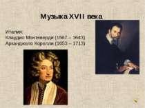 Музыка ХVІІ века Италия: Клаудио Монтеверди (1567 – 1643) Арканджело Корелли ...