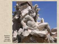 Бернини. Фонтан Четырёх рек (1652)