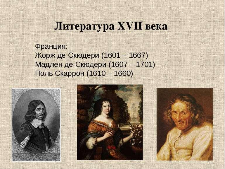 Литература ХVІІ века Франция: Жорж де Скюдери (1601 – 1667) Мадлен де Скюдери...