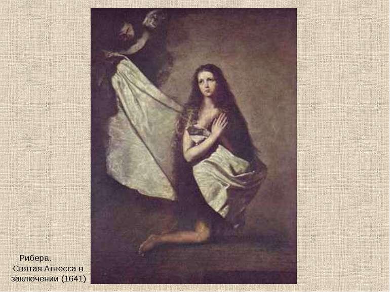 Рибера. Святая Агнесса в заключении (1641)