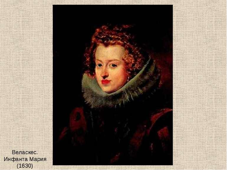 Веласкес. Инфанта Мария (1630)
