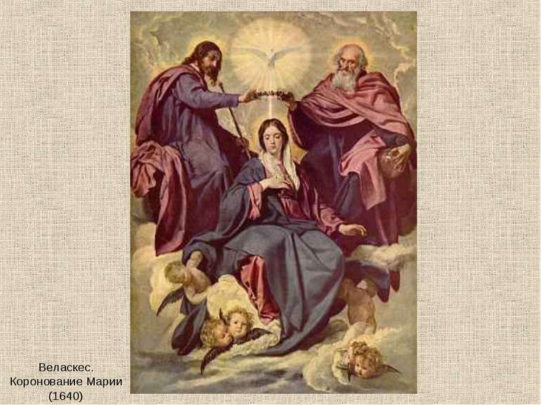 Веласкес. Коронование Марии (1640)