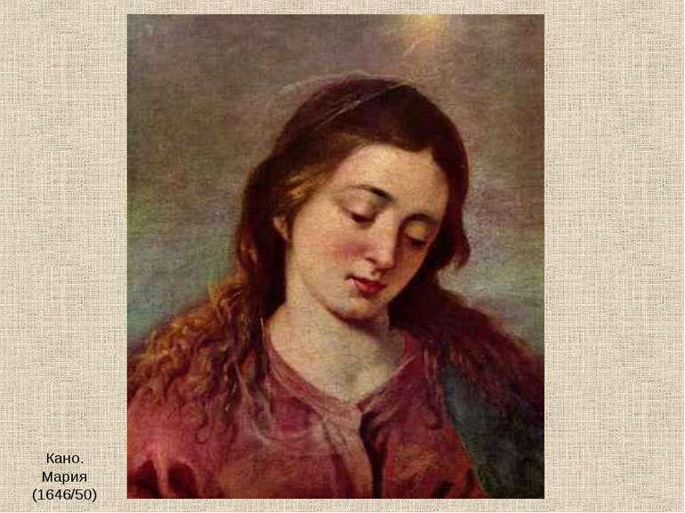 Кано. Мария (1646/50)