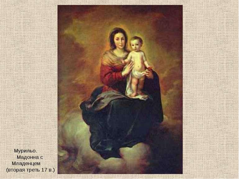 Мурильо. Мадонна с Младенцем (вторая треть 17 в.)