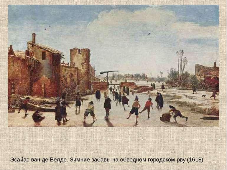 Эсайас ван де Велде. Зимние забавы на обводном городском рву (1618)