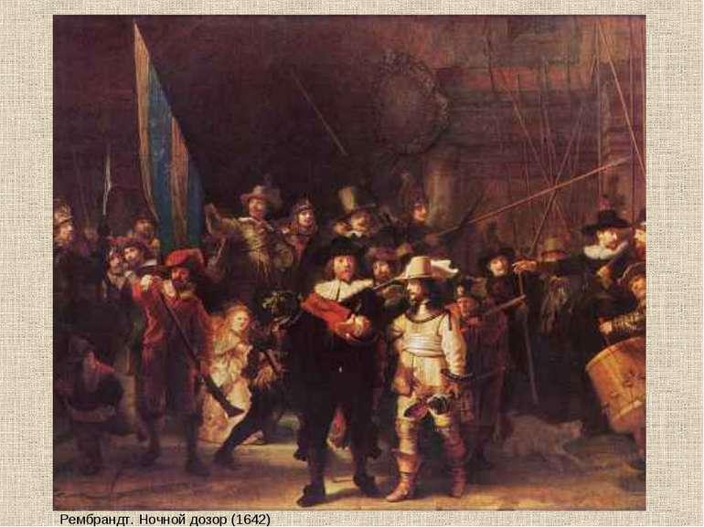 Рембрандт. Ночной дозор (1642)