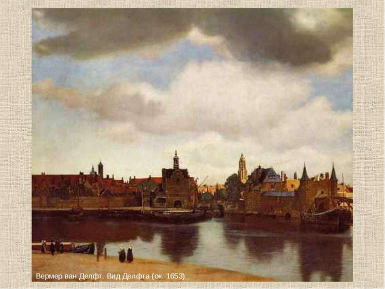 Вермер ван Делфт. Вид Делфта (ок. 1653)