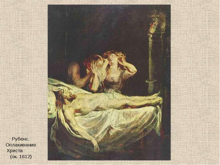 Рубенс. Оплакивание Христа (ок. 1612)