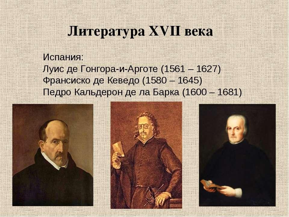 Литература ХVІІ века Испания: Луис де Гонгора-и-Арготе (1561 – 1627) Франсиск...