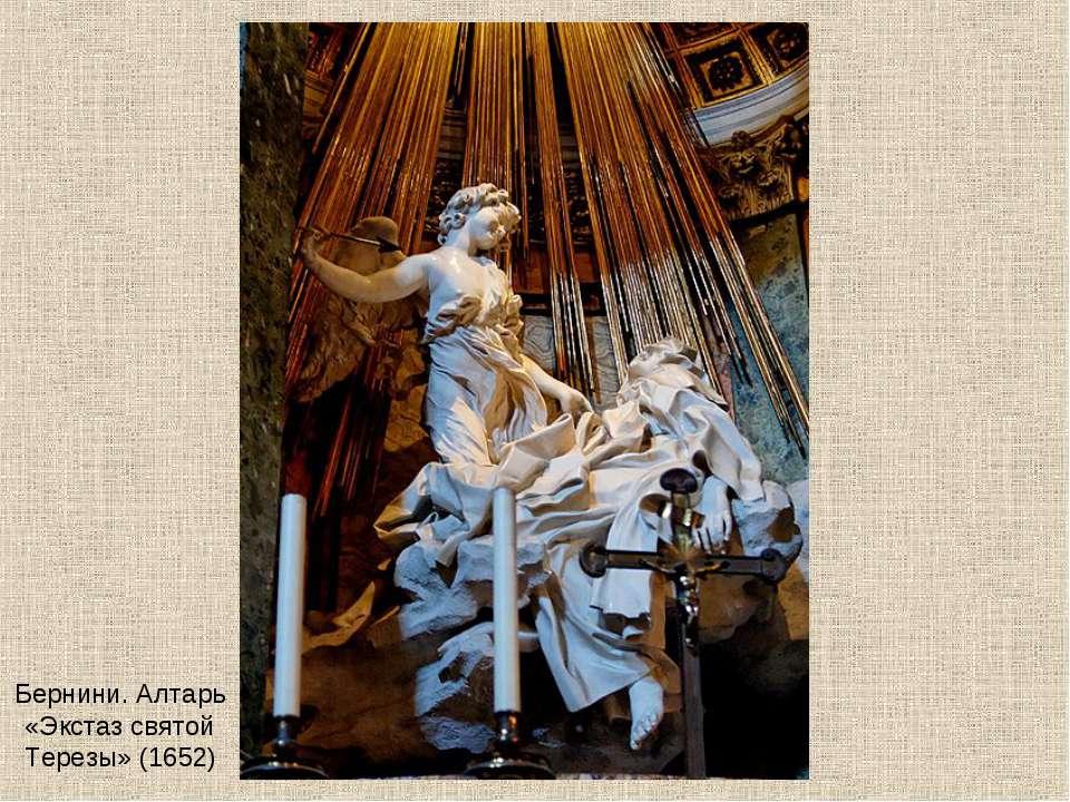 Бернини. Алтарь «Экстаз святой Терезы» (1652)