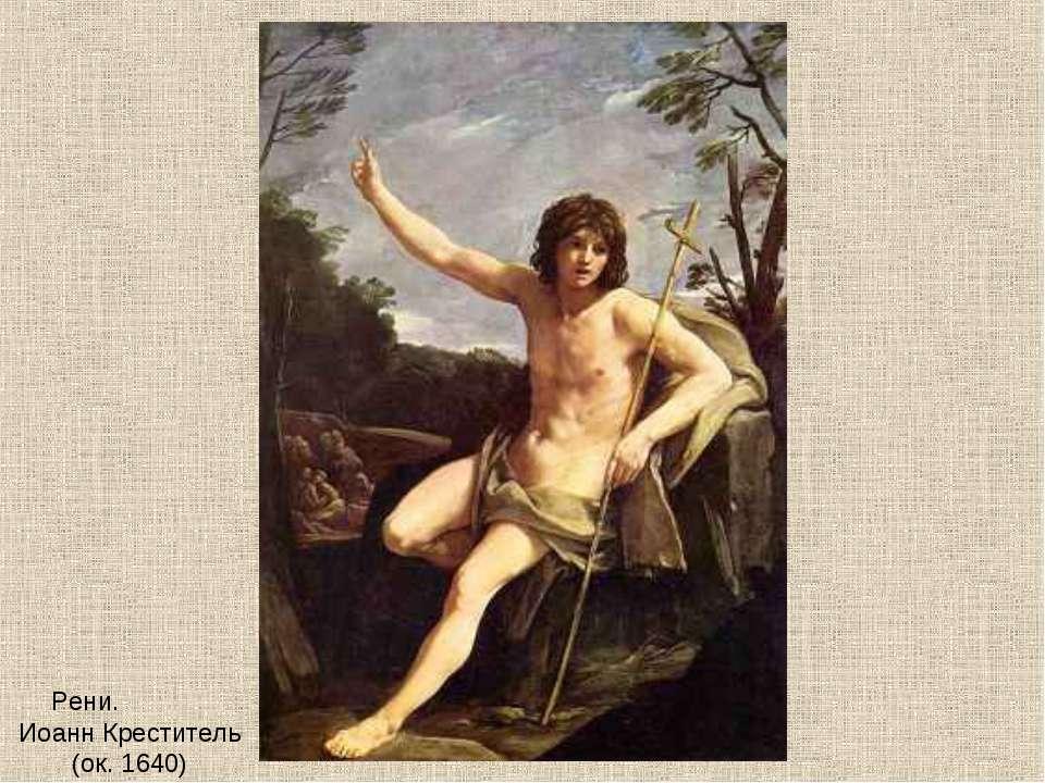 Рени. Иоанн Креститель (ок. 1640)
