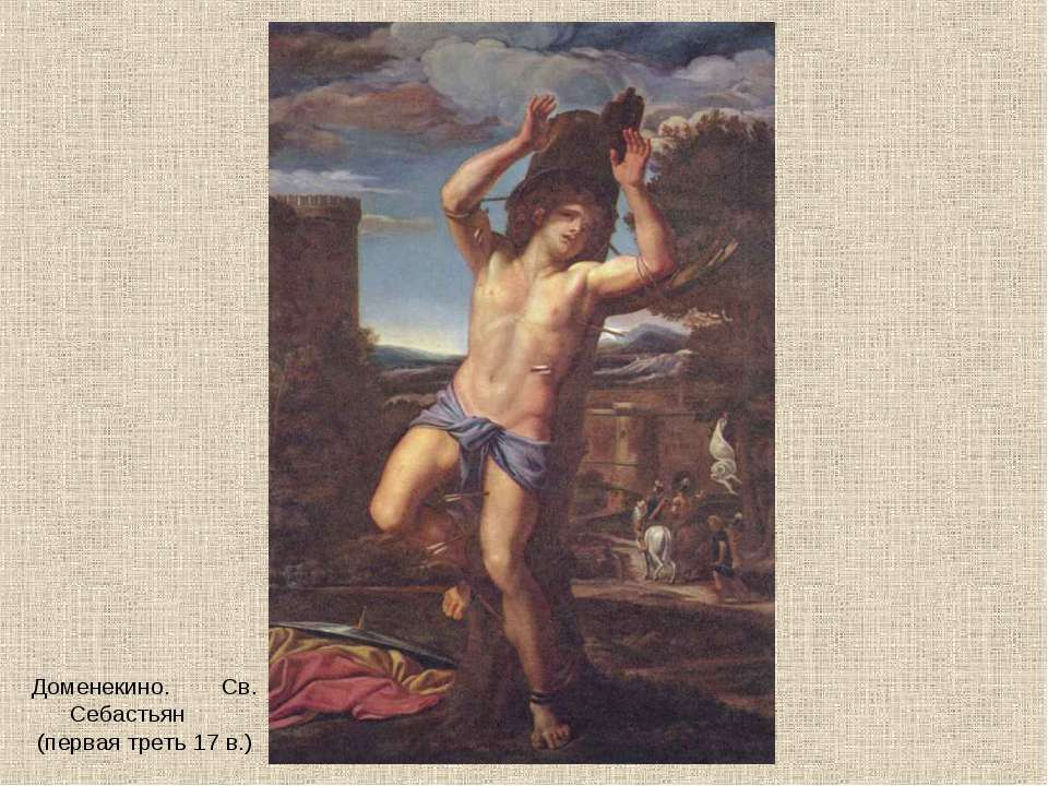 Доменекино. Св. Себастьян (первая треть 17 в.)