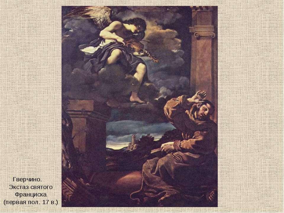 Гверчино. Экстаз святого Франциска (первая пол. 17 в.)