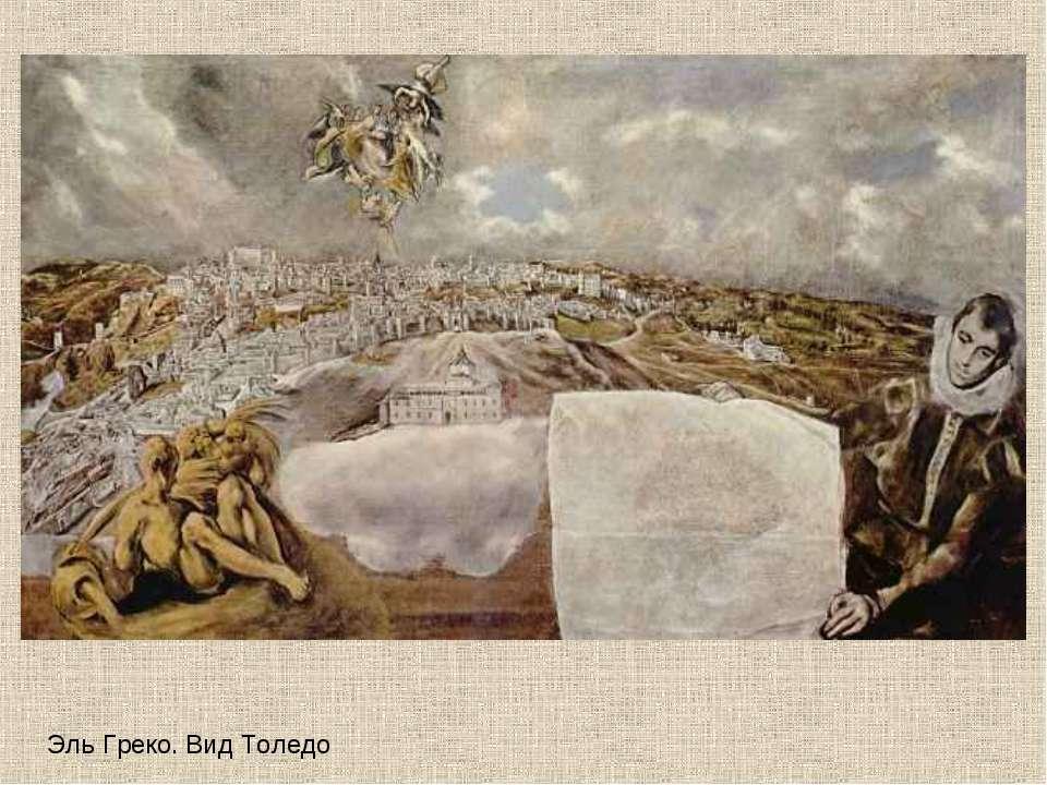 Эль Греко. Вид Толедо