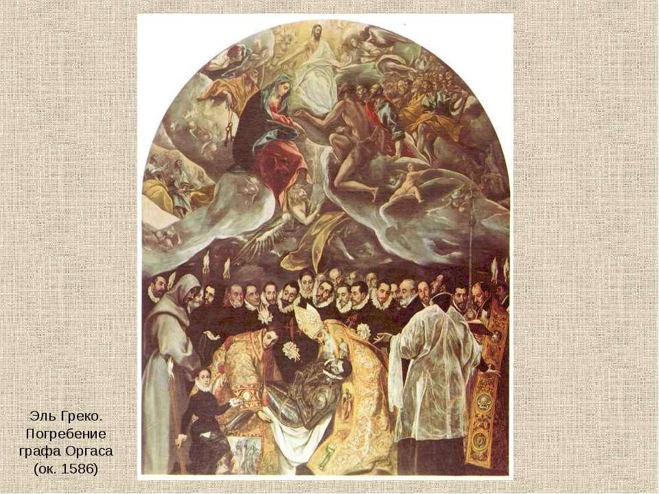 Эль Греко. Погребение графа Оргаса (ок. 1586)