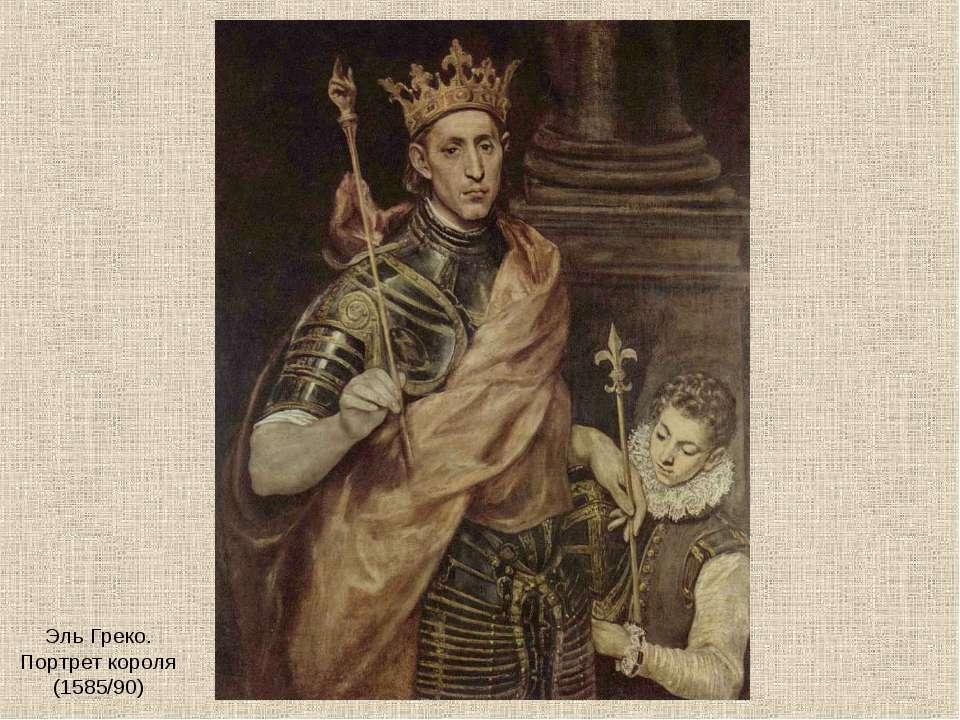 Эль Греко. Портрет короля (1585/90)