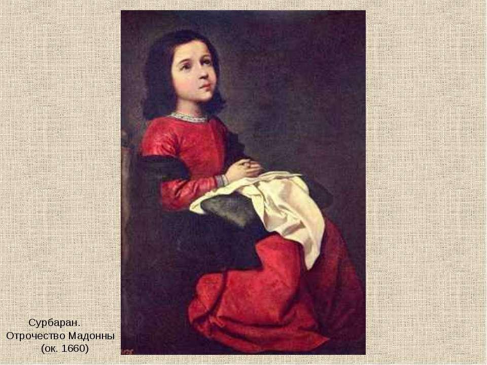 Сурбаран. Отрочество Мадонны (ок. 1660)
