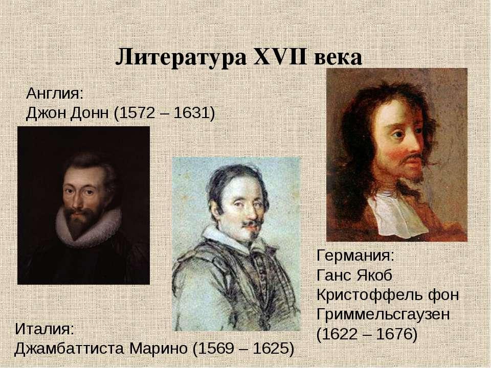 Литература ХVІІ века Англия: Джон Донн (1572 – 1631) Германия: Ганс Якоб Крис...